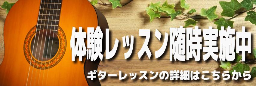 ギター教室,横浜,川崎,武蔵小杉,永井義朗,ジャズギター