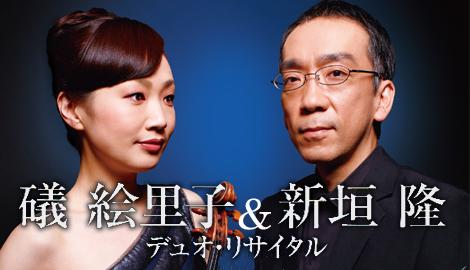 新垣隆,礒絵里子,みなとみらいホール,デュオリサイタル