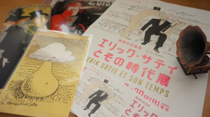 エリックサティとその時代展,erik satie,渋谷,文化村,bunkamura