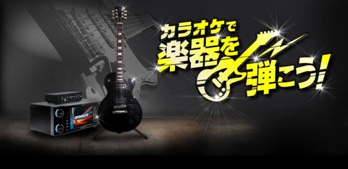 カラオケ,joy_sound,楽器