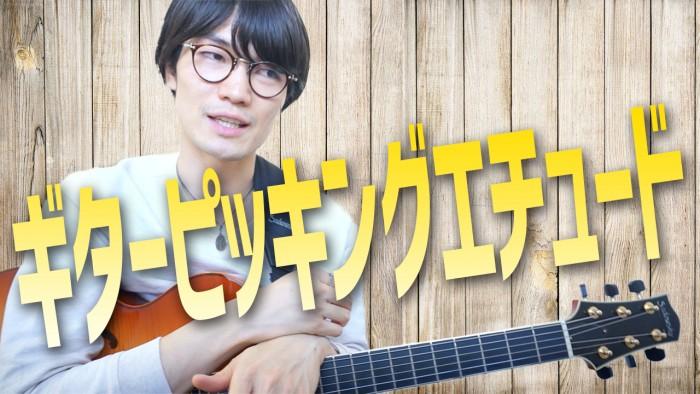 永井義朗,ギター教室,ピッキング,練習