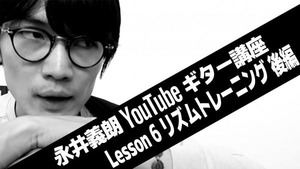 永井義朗,youtube,ギター講座,リズム