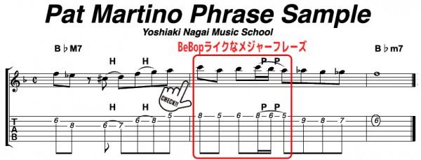 pat-martinoのギターフレーズ