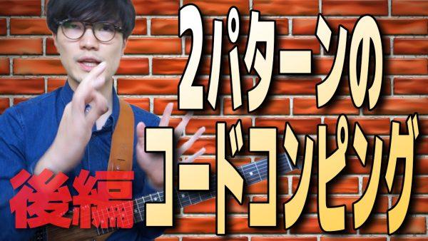 永井義朗,コード,ジャズギター,クラスター