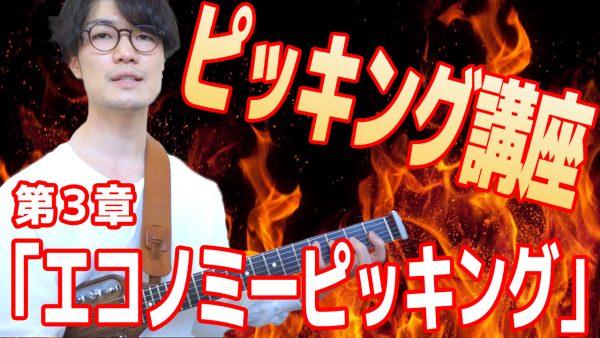永井義朗,ジャズギター,エコノミーピッキング