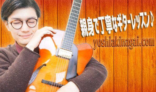 永井義朗,ギター教室,facebook