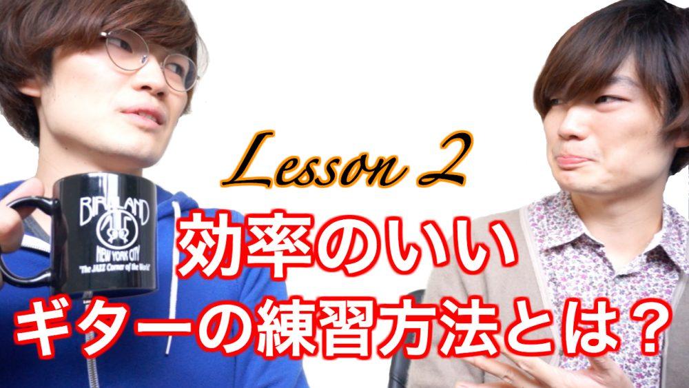 永井義朗.youtube,ギターレッスン1