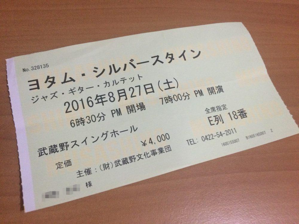 yotam-silberstein,ジャズギター,武蔵野スイングホール