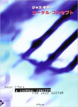 peter-o'mara,コード,教則本,ギター