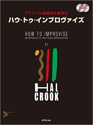 ジャズギター,教則本,how-to-improvise