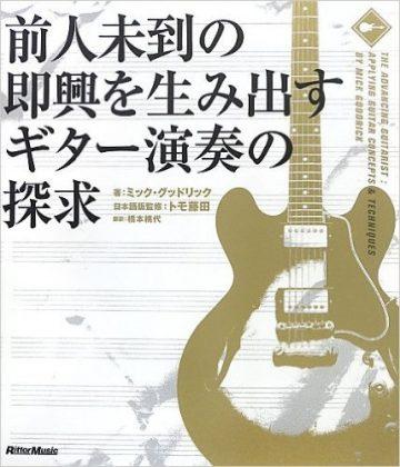前人未到の即興を生み出すギター演奏の探求,mick-goodrick,教則本,ジャズギター