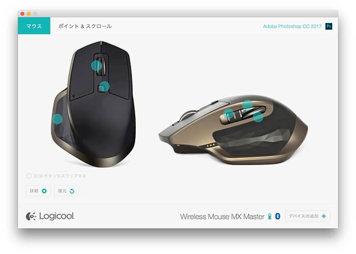 logicool,MX-master,マウス
