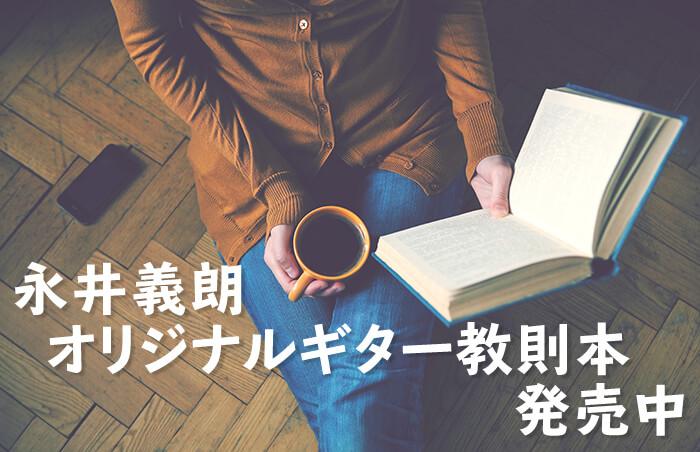 永井義朗,ギター,教則本,ジャズギター