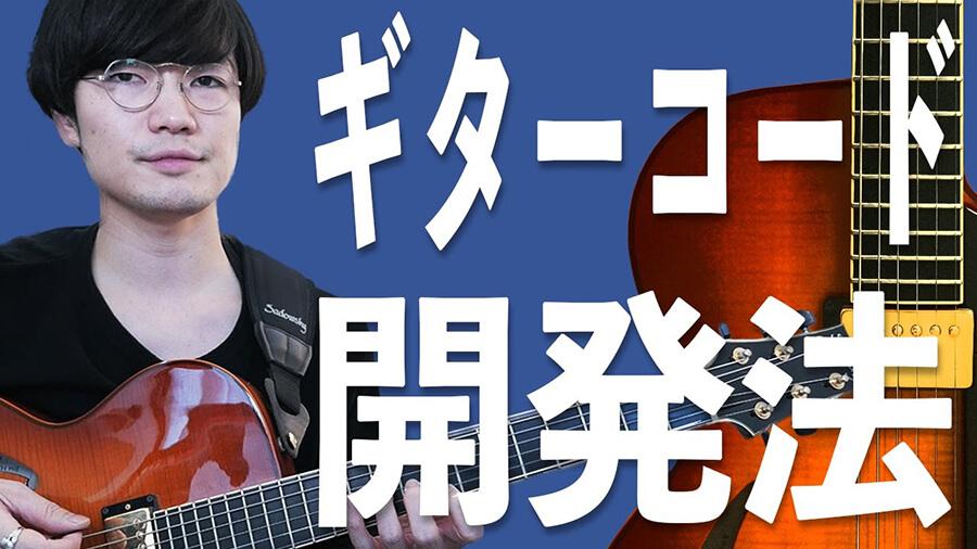 トライアド,ジャズギター,コード,練習法
