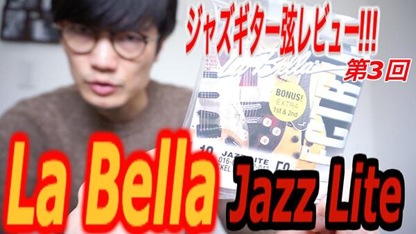 ラベラ,ジャズギター,弦,youtube