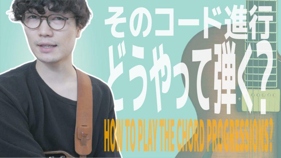 永井義朗,ギター教室,武蔵小杉,,youtube,ギター