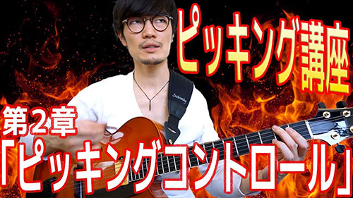ギター,ピッキング,オルタネイト,レッスン,youtube