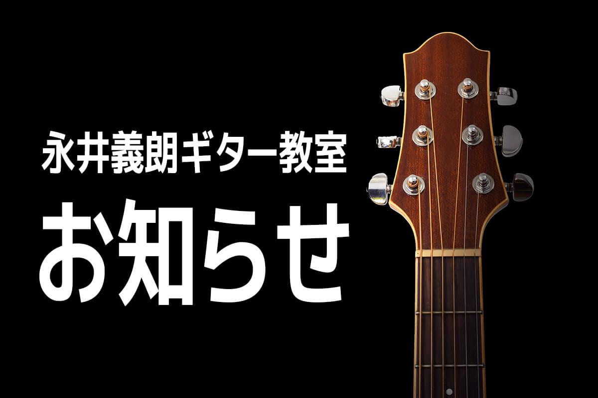 永井義朗,ギター,教室,武蔵小杉,お知らせ