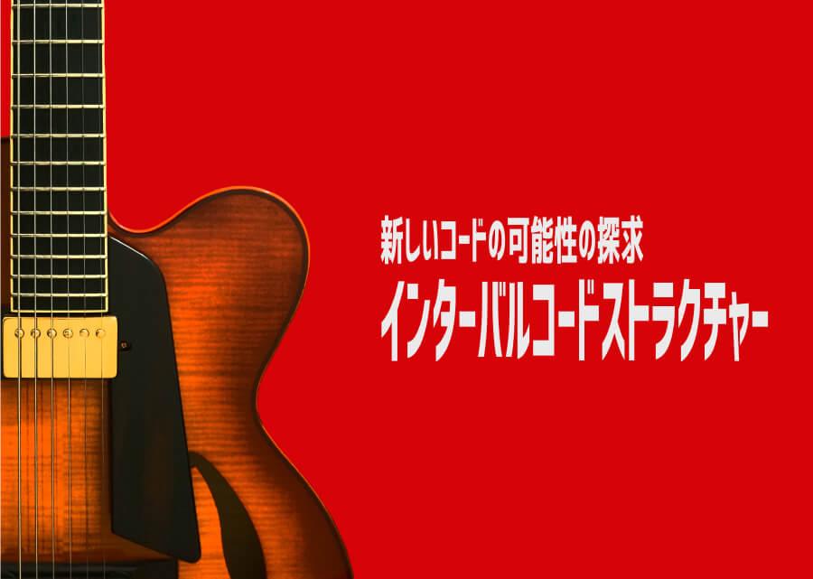 コード,ジャズギター,教則本