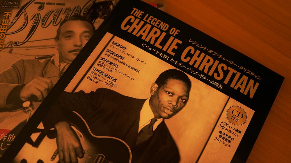 チャーリークリスチャン,ジャンゴラインハルト,ジャズギター,研究