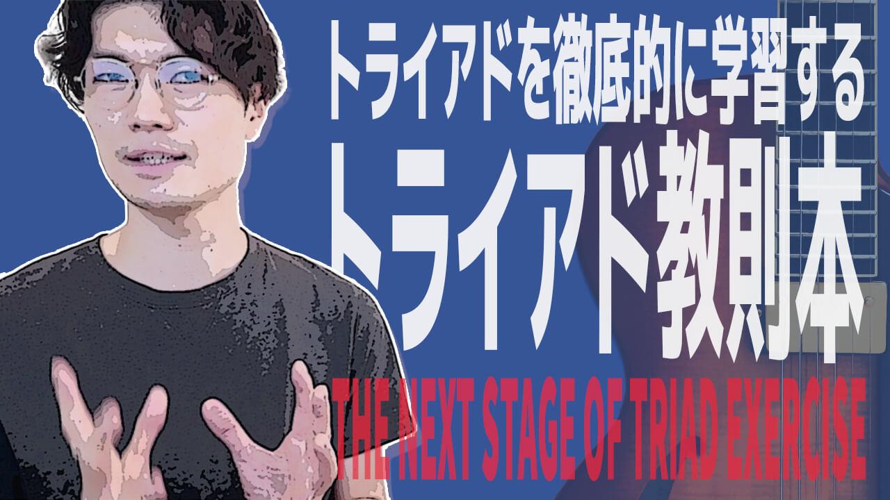 ジャズギター,アドリブ,トライアド,練習,永井義朗