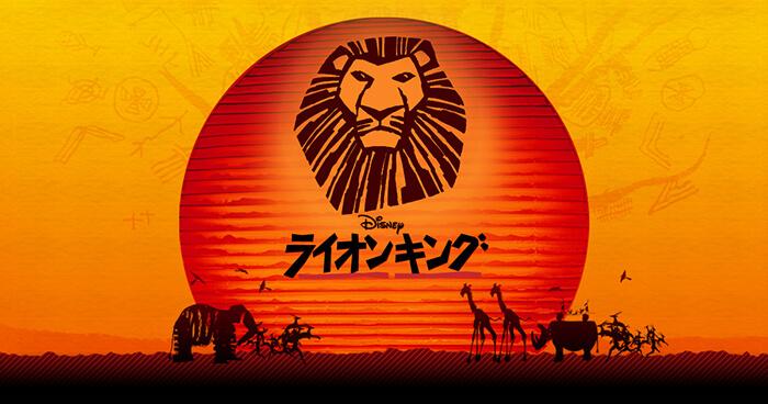 ライオンキング,劇団四季,ミュージカル