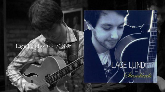 lage lund ジャズギター アドリブ分析 第10回 横浜 武蔵小杉のギター