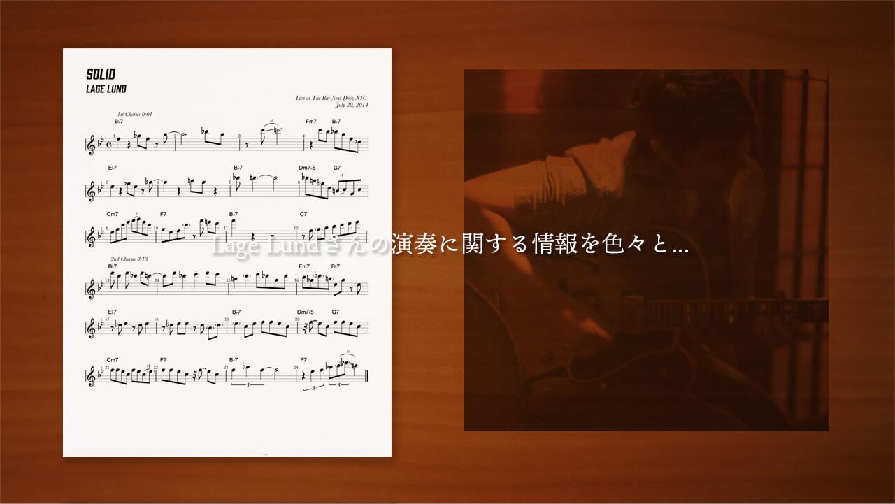 lage-lund,永井義朗,ギター教室,武蔵小杉,耳コピ