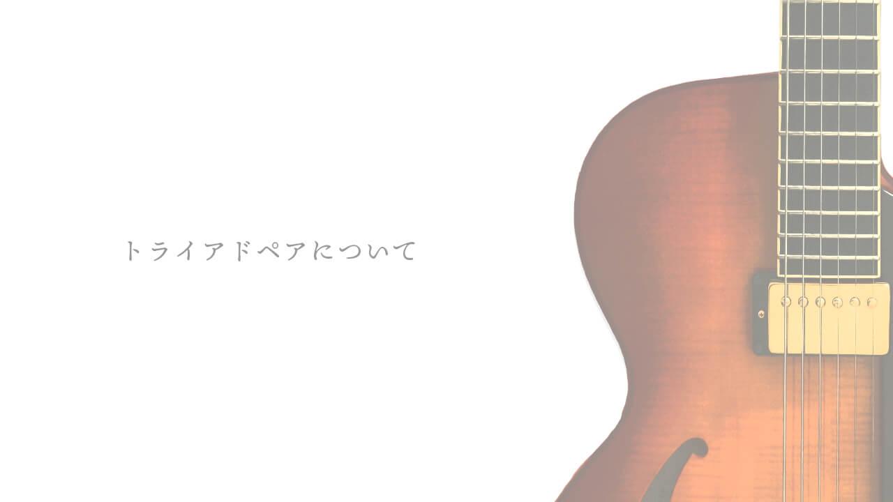 トライアド,コンテンポラリージャズ,ギター,レッスン