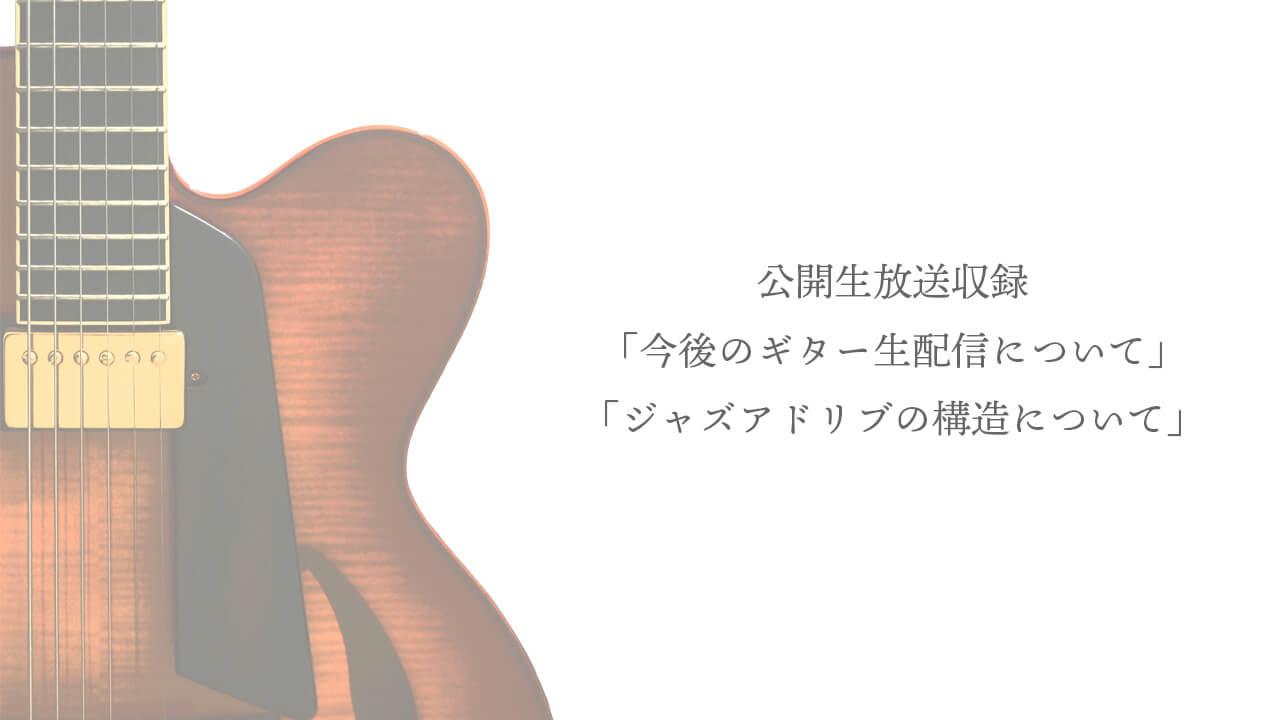 永井義朗,ギターレッスン,ジャズギター,武蔵小杉