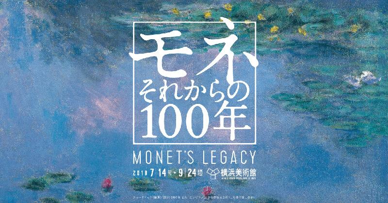 モネ,それからの100年,横浜美術館