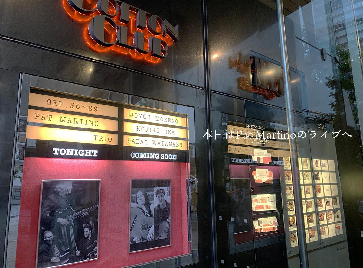 パットマルティーノ,来日,コットンクラブ,東京