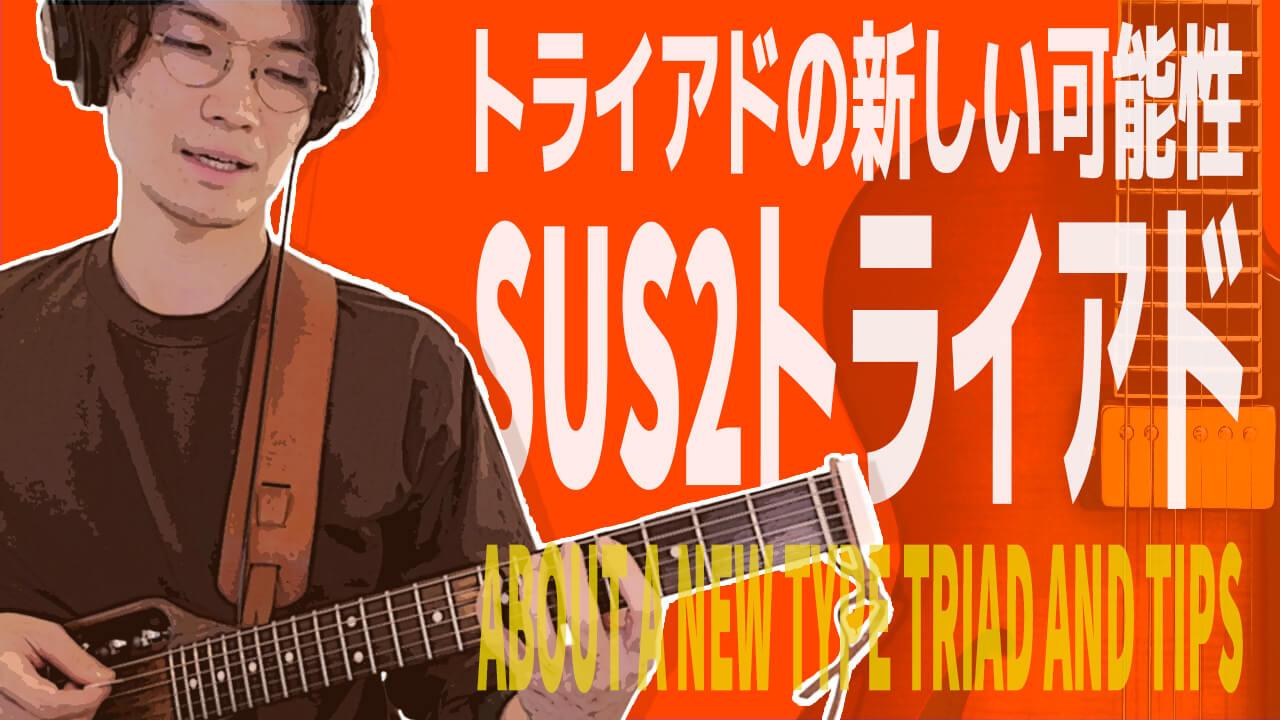 コンテンポラリー,ジャズギター,トライアド,sus2,アドリブ