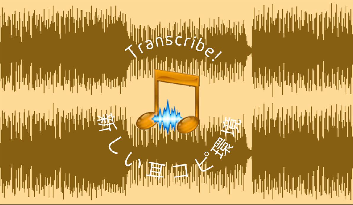 Transcribe,トランスクライブ,耳コピ,ソフト