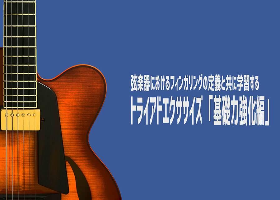 永井義朗,ジャズギター,教則本,トライアド,アドリブ