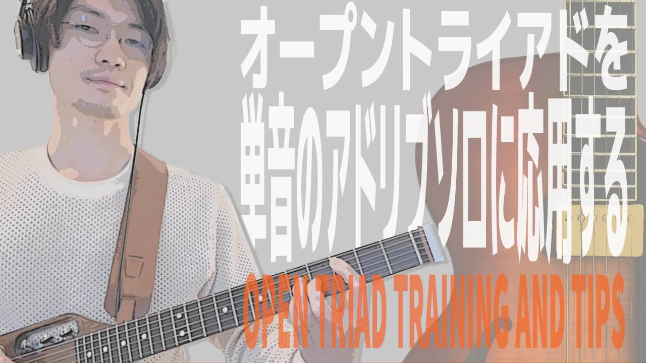 永井義朗,ギターレッスン,youtube,トライアド,練習