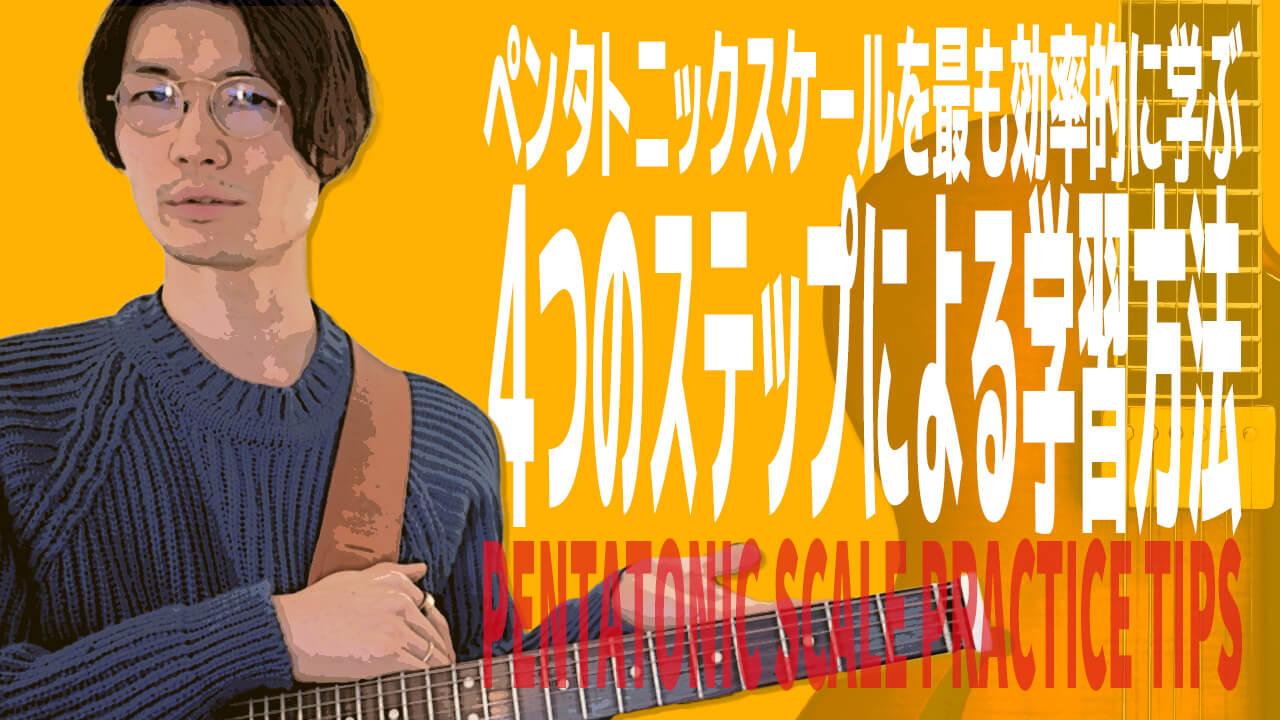 ペンタトニックスケール,youtube,レッスン,ギター,練習方法