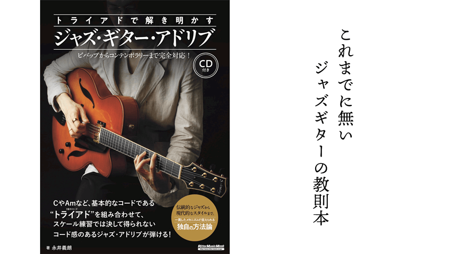 永井義朗,ジャズギター,リットーミュージック,トライアド