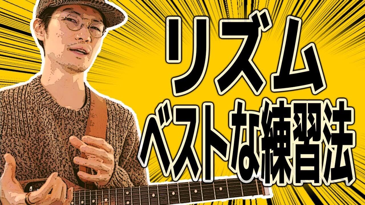 永井義朗,ジャズギター,リズム