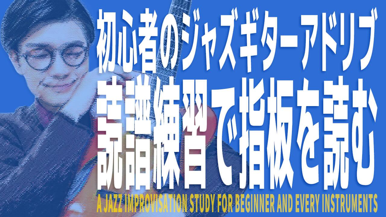 永井義朗,ジャズギターレッスン,読譜の練習