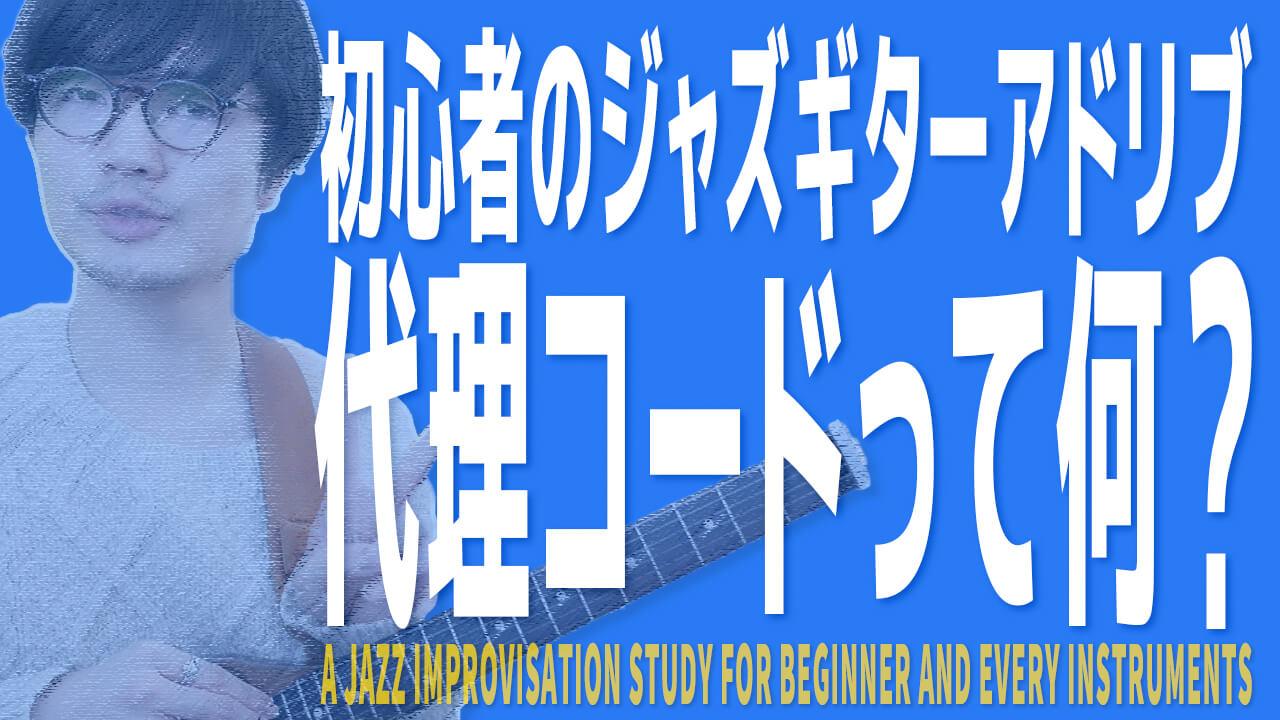 永井義朗,ジャズギターレッスン,代理コード