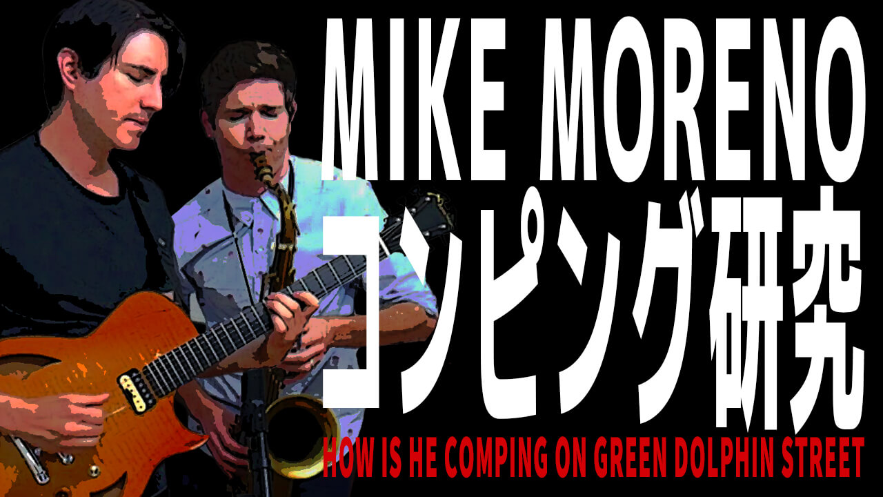 Mike-Moreno,Green-Dolphin-Street,コンピング,コピー