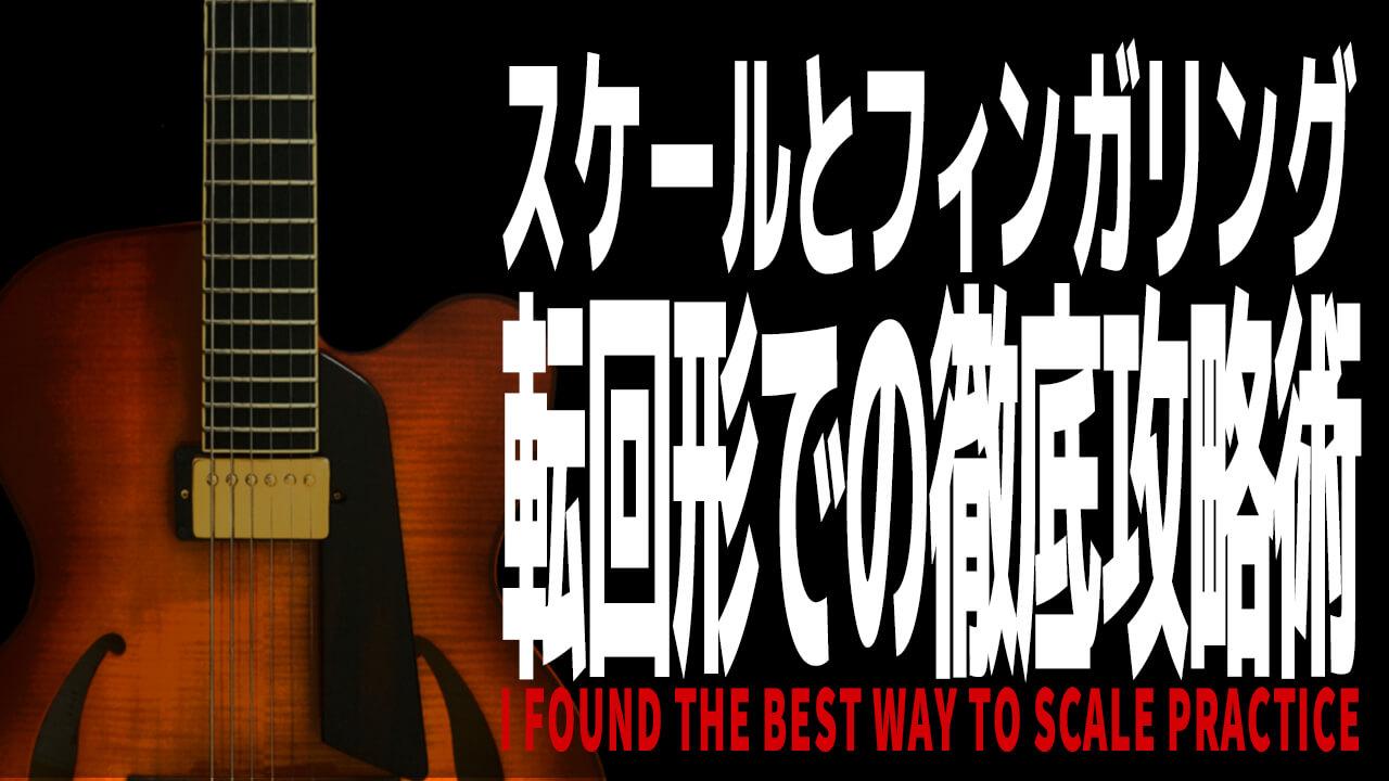ジャズギター,攻略,スケール,アドリブ,練習