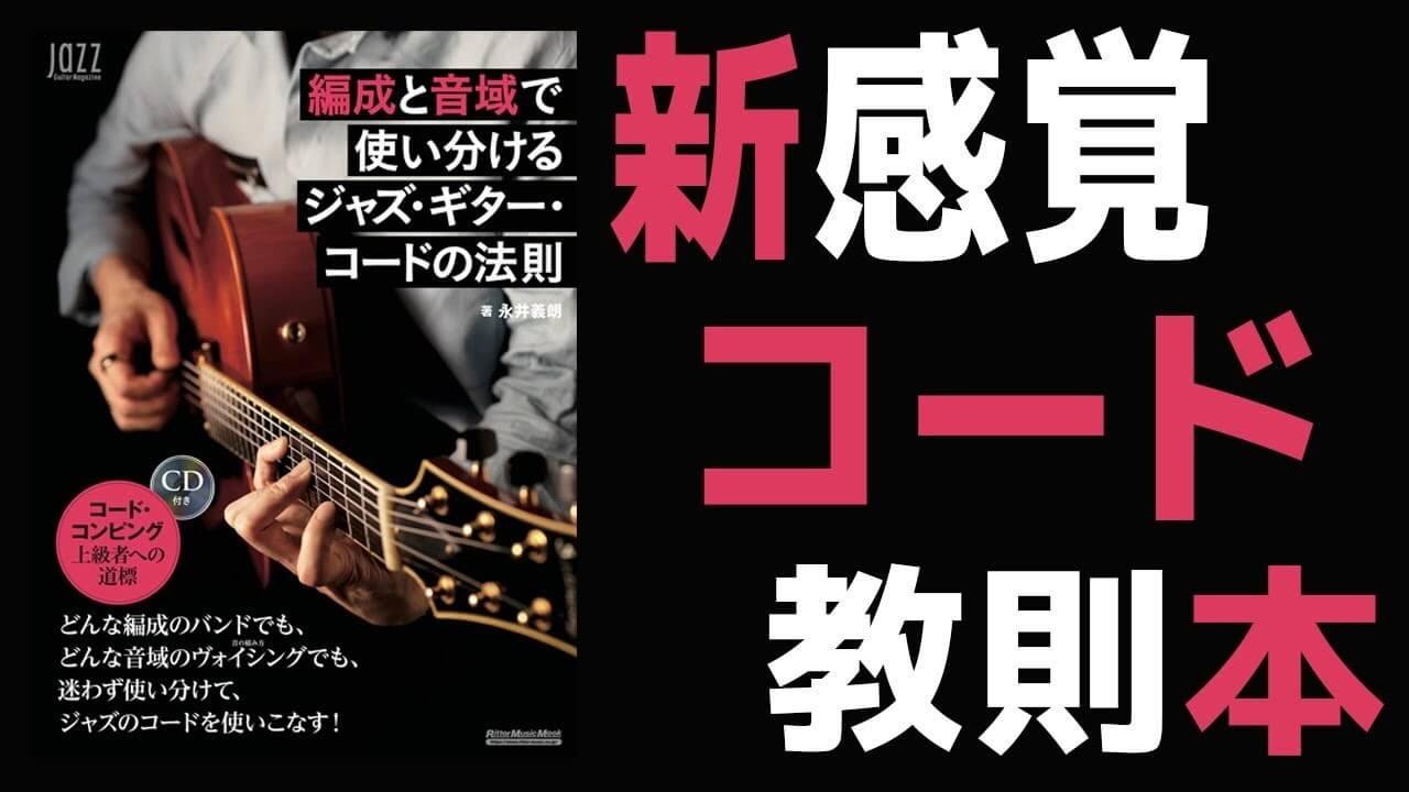 永井義朗,ジャズギター,コード,リットーミュージック