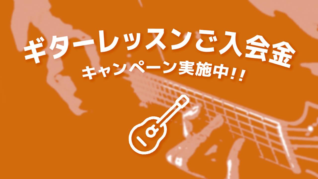 guitar-lesson,jazzguitar,川崎