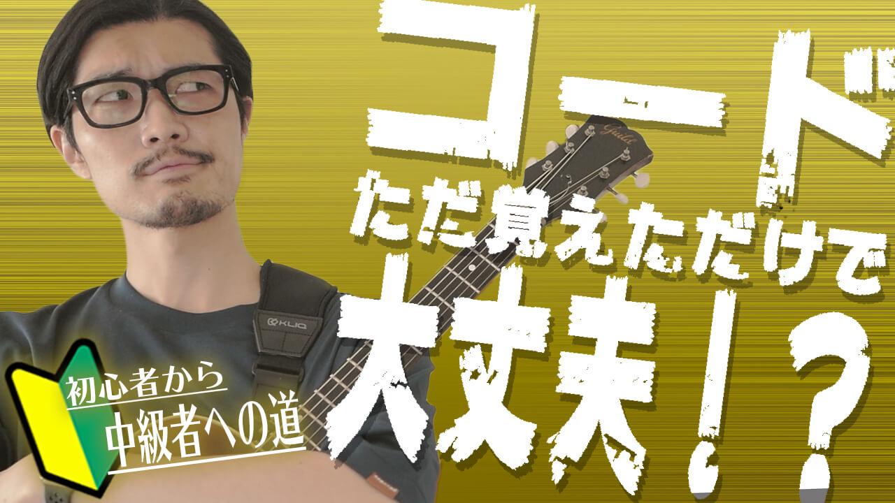 永井義朗.ジャズギター.youtoube.レッスン