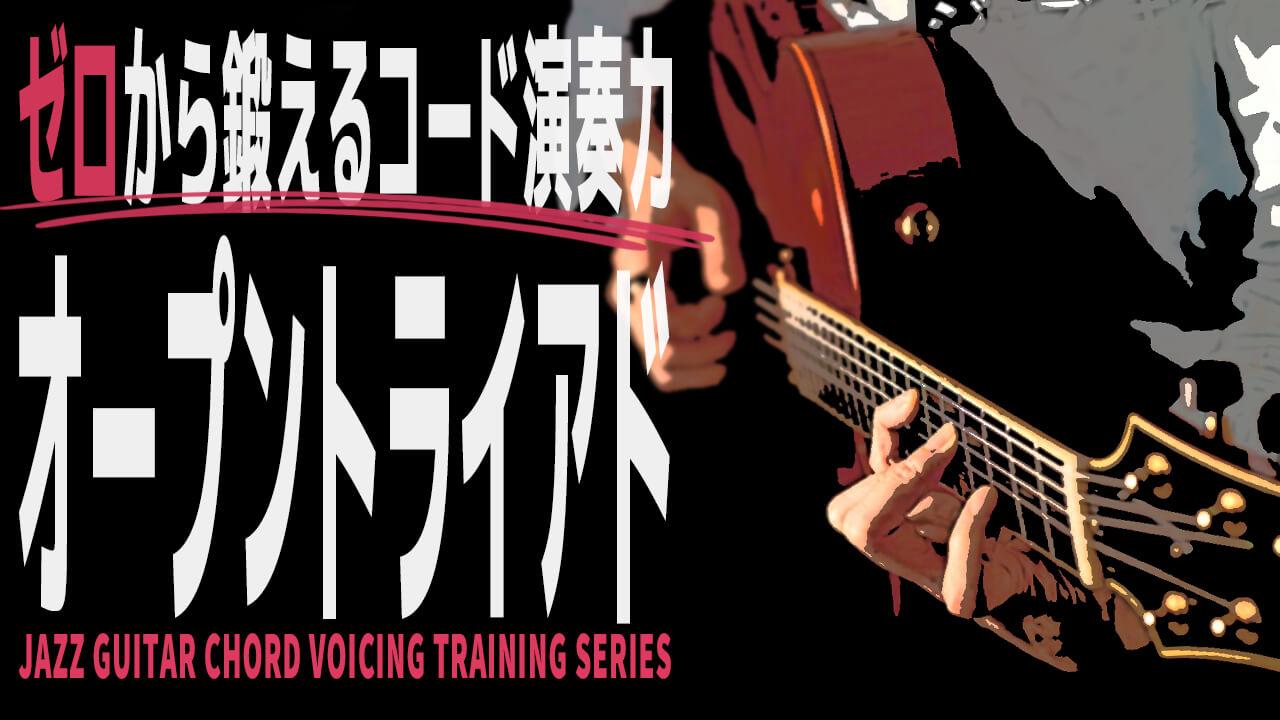 永井義朗.ジャズギター.オープントライアド.レッスン,コード