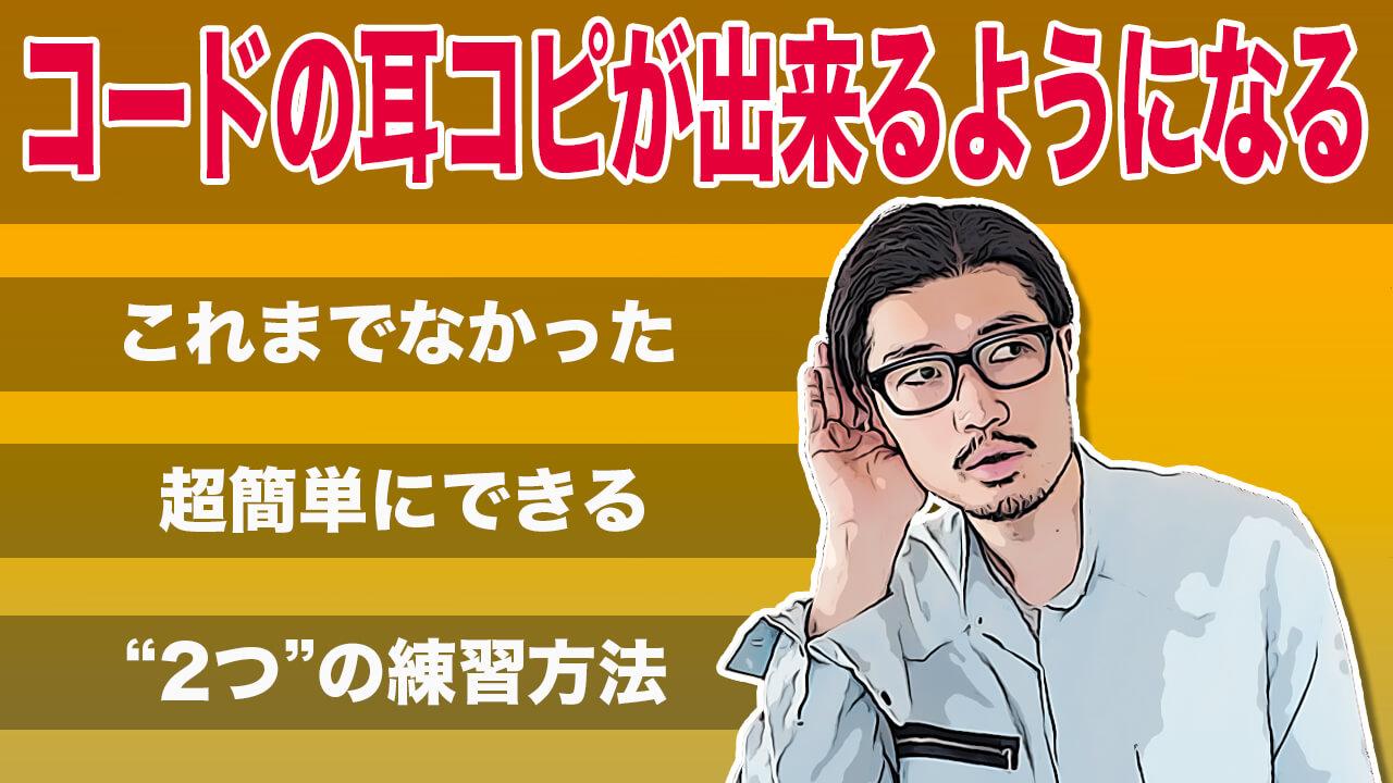 永井義朗,ギターレッスン,イヤートレーニング,